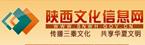 陕西文化信息网